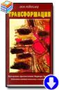 Люк Рейнхард «Трансформация. Программа просветления Вернера Эрхарда»