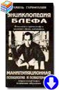 Р. Гарифуллин «Энциклопедия Блефа»