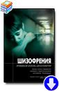 «Шизофрения. Прибыльная болезнь для психиатрии»