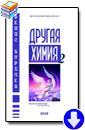 Д. Бурхаев «Другая Химия 2»