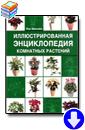 Пол Вильямс «Иллюстрированная энциклопедия комнатных растений»