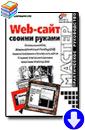 И. Шапошников «Web-сайт своими руками»