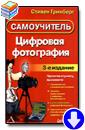 Стивен Гринберг «Цифровая фотография. Самоучитель»