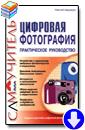 Н. Надеждин «Цифровая фотография. Практическое руководство»