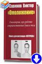 В. Савинов «Омоложение»