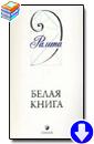 Рамта «Белая книга»