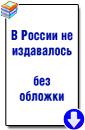 А. Рудак «Энциклопедия студенческой жизни»
