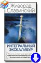 Живорад Славинский «Интегральный Экскалибур»