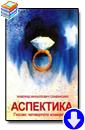 Живорад Славинский «Аспектика»