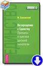 Живорад Славинский «Возвращение к Единству»