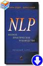 Олдер Гарри,Хэзер Берил «НЛП. Полное практическое руководство»