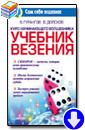 В. Гурангов, В. Долохов |«Курс начинающего волшебника. Учебник везения»