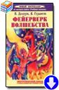 В. Гурангов, В. Долохов «Фейерверк волшебства. Роман-учебник веселого волшебства»