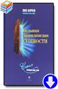 Лиз Бурбо «Большая энциклопедия Сущности»