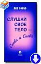 Лиз Бурбо «Слушай свое тело снова и снова»