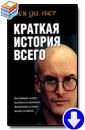 Кен Уилбер «Краткая история всего»