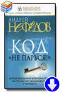 Нефедов А. «Код Не парься»
