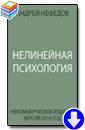 Нефедов А. «Нелинейная психология»