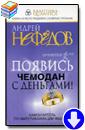 Нефедов А. «Появись чемодан с деньгами»