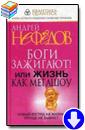 Нефедов А. «Боги зажигают»