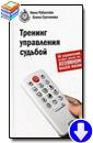 Н. Рубштейн, Е.Султанова «Тренинг управления судьбой»