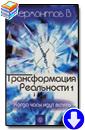 В. Лермонтов «Трансформация реальности»