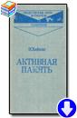 И. Хофман «Активная Память»