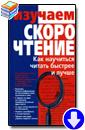 Ю. Романчик «Изучаем скорочтение. Как научиться читать быстрее и лучше»