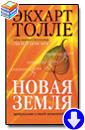Экхарт Толле «Новая Земля»