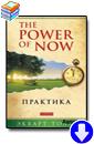 Экхарт Толле «Практика «The Power of Now»