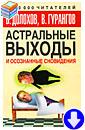 В. Гурангов, В. Долохов «Астральные выходы и осознанные сновидения»