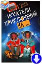 В. Гурангов, В. Долохов «Искатели приключений на…»