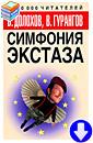 В. Гурангов, В. Долохов «Симфония экстаза»