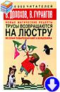 В. Гурангов, В. Долохов «Трусы возвращаются на люстру» Веселая поваренная книга волшебника»
