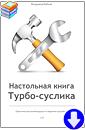 В. Бубнов Настольная книга Турбо-Суслика