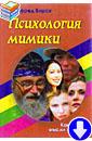 Альфред Бирах «Психология мимики»
