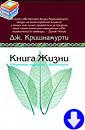 Джидду Кришнамурти «Книга жизни»