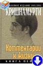 Джидду Кришнамурти «Комментарии к жизни», книга 1»
