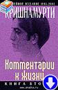Джидду Кришнамурти «Комментарии к жизни. Книга 2»