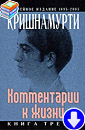 Джидду Кришнамурти «Комментарии к жизни», книга 3»