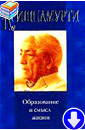 Джидду Кришнамурти «Образование и смысл жизни»