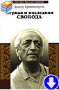 Джидду Кришнамурти «Первая и последняя свобода»