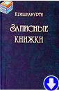 Джидду Кришнамурти «Записные книжки»