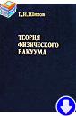 Г. Шипов «Теория физического вакуума»