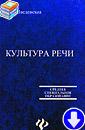 Л. Введенская «Культура речи»