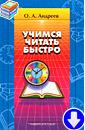 О. Андреев «Учимся читать быстро»