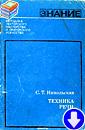 С. Никольская «Техника Речи»