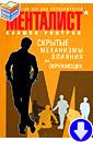 Саймон Уинтроп «Менталист. Скрытые механизмы влияния на окружающих»