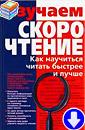 Ю. Романчик «Изучаем скорочтение»