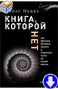 Алекс Новак «Книга которой нет»